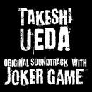 ORIGINAL SOUNDTRACK with JOKER GAME/TAKESHI UEDA(AA=)