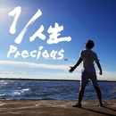 1/人生/Precious