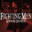 FIGHTING MEN(通常盤)/清木場 俊介