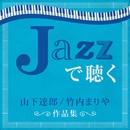 JAZZで聴く 山下達郎 / 竹内まりや 作品集/トーマス・ハーデン・トリオ