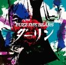 ダーリン/BUZZ THE BEARS