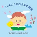 こどものための 日本の神話~天の岩戸・小さな神さま/ナレーター:永井 一郎、杉山 佳寿子/効果音:楠三 正人
