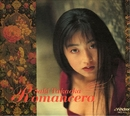 Romancero/高岡 早紀