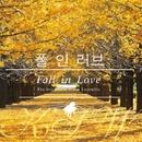 恋をするのなら~韓国シネマ・ドラマ・ピアノ名曲集/ストックホルム・ピアノ・アンサンブル