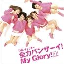 全力バンザーイ!My Glory! (通常盤)/THE ポッシボー