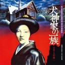 「犬神家の一族」オリジナルサウンドトラック(1976)/大野雄二