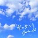 雲の向こう/井手 綾香