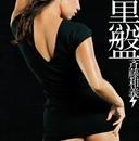ジレンマ (LIVE AT ON AIR EAST '99.08.12)/斉藤 和義