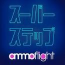 スーパーステップ/ammoflight