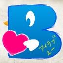 生涯の笑顔 ~キミに歌うアイラブユー~/BLUE BIRD BEACH