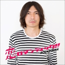 baby/ROCKETMAN feat. May J.