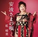 安波さまの唄/紅 晴美
