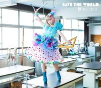TVアニメーション「デート・ア・ライブ」エンディングテーマ『SAVE THE WORLD』/野水いおり
