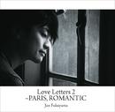 Love Letters 2 ~パリ市ロマンチッ区 【通常盤】/福山 潤