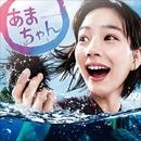 連続テレビ小説「あまちゃん」オリジナルサウンドトラック/大友良英