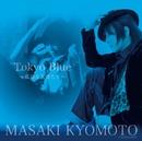 ゴールデン☆ベスト Tokyo Blue ~孤独な天使たち~/京本 政樹