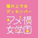 暦の上ではディセンバー/アメ横女学園芸能コース