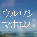 ウルワシマホロバ~美しき場所~/原 由子