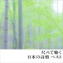 <COLEZO!>尺八で聴く日本の詩情 ベスト/宮田 耕八朗/山本 邦山/ロイヤル・ポップス