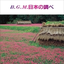 <COLEZO!> B.G.M. 日本の調べ/ストリングス・エマノン ニュー・ストリングス・エマノン