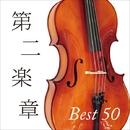 第二楽章 ベスト50/various