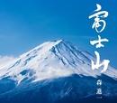 富士山/森 進一