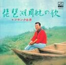 琵琶湖周航の歌/フランク永井