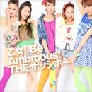 乙女! Be Ambitious! (通常盤)/THE ポッシボー