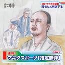 推定無罪/マキタスポーツ