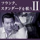 フランク、スタンダードを歌うII/フランク永井
