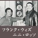 フランク永井ウィズ・ニニ・ロッソ/フランク永井