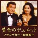 黄金のデュエット/フランク永井/松尾 和子