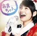 連続テレビ小説「あまちゃん」オリジナル・サウンドトラック 2/大友良英