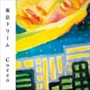 東京ドリーム/Cocco