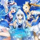 TVアニメーション「蒼き鋼のアルペジオ -アルス・ノヴァ-」EDテーマ デビューシングル ブルー・フィールド/Trident