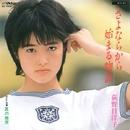 さよならから始まる物語/荻野目 洋子