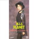 夢みるPLANET/荻野目 洋子 with ウゴウゴ・ルーガ