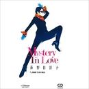 Mystery In Love/荻野目 洋子