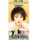 幸福への時間/IF  YOU  LOVE  ME  NOW/荻野目 洋子