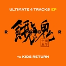 ULTIMATE 4 TRACKS EP to KIDS RETURN/餓鬼レンジャー