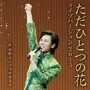 ただひとつの花(ライブバージョン 2013at中野サンプラザ)/山内 惠介