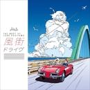 風街ドライヴ ~THE BEST OF JUNK FUJIYAMA~/ジャンク フジヤマ