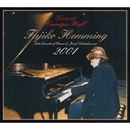 カーネギー・ホール・ライヴ/フジ子・ヘミング 2001/イングリット・フジコ・ヘミング