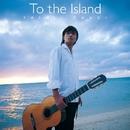 島へ/大萩 康司(ギター)