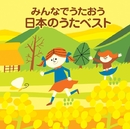 <COLEZO!>みんなでうたおう 日本のうたベスト/V.A.
