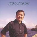 <COLEZO!>フランク永井 ベスト/フランク永井