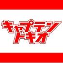 キャプテントキオ -MUSIC ALBUM-/Various