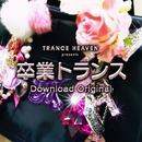 TRANCE HEAVEN presents卒業トランス/V.A.