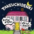knock!knock!!/do not disturb/竹内電気