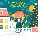 クリスマス ベル・ベスト/Flangia